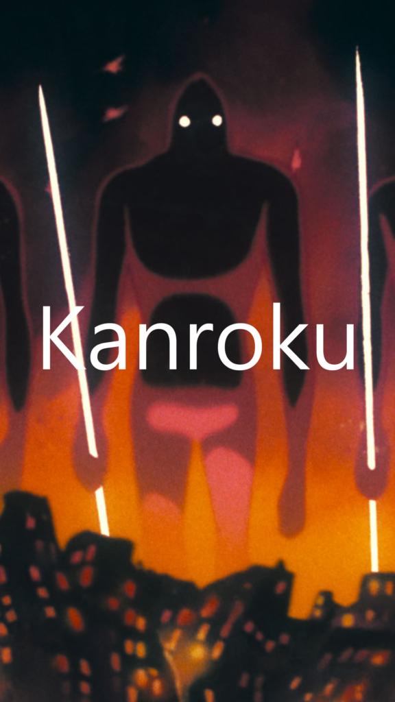 Kanroku